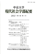 現代社会学部紀要 第6巻第1号(旧社会学部紀要通巻第50号)