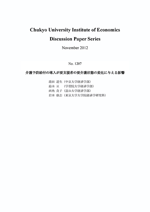 Discussion Paper Series No.1207
