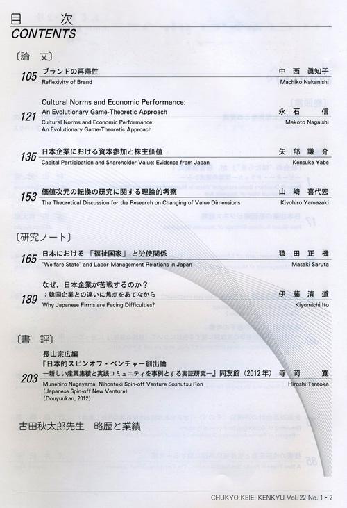 中京経営研究 第22巻第1・2号(通巻39号)