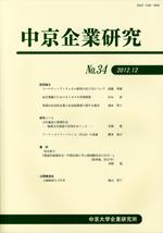 中京企業研究 No.34