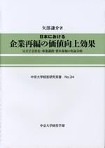 経営研究双書 №34