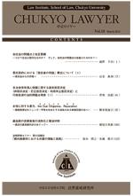 CHUKYO LAWYER Vol.18