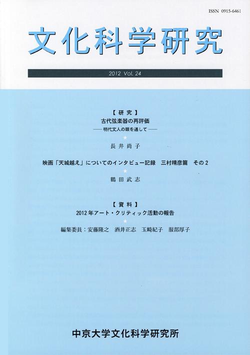 文化科学研究 第24巻(通巻第45号)