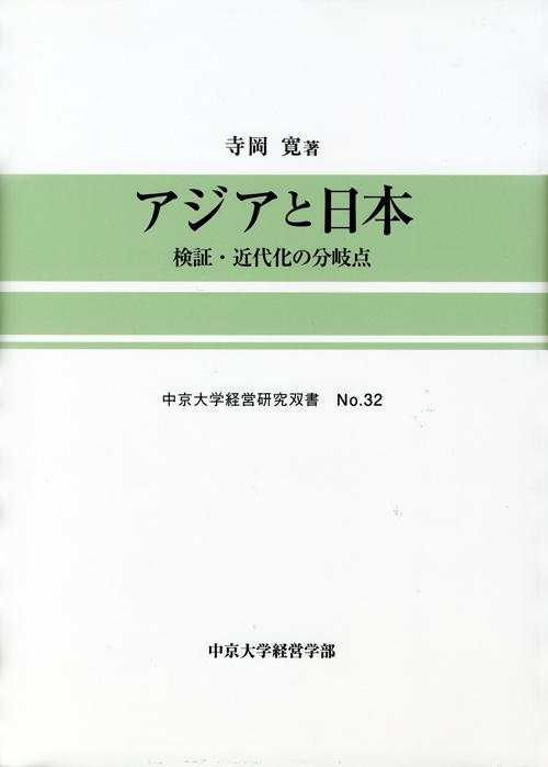 経営研究双書 №32
