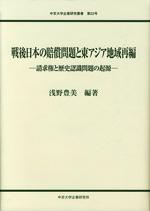 企業研究叢書 第22号
