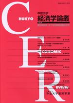 経済学論叢 第24号