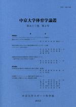 体育学論叢 第53巻第2号