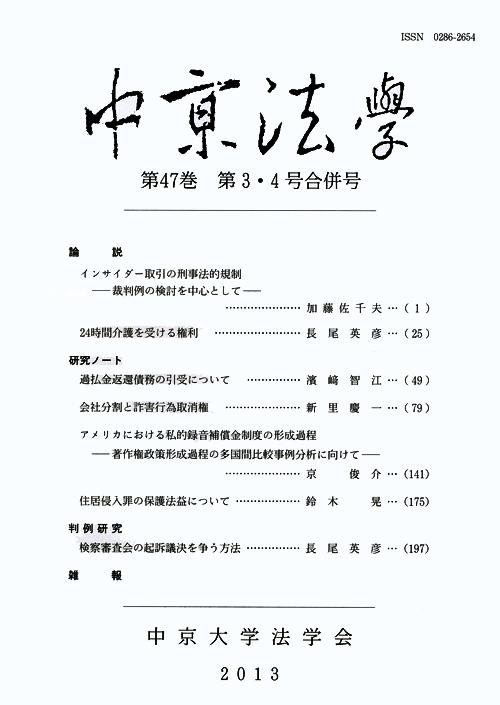 中京法学 第47巻第3・4号合併号(通巻第134巻)