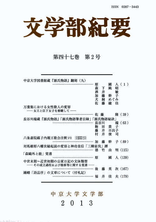 文学部紀要 第47巻第2号(通巻第130号)