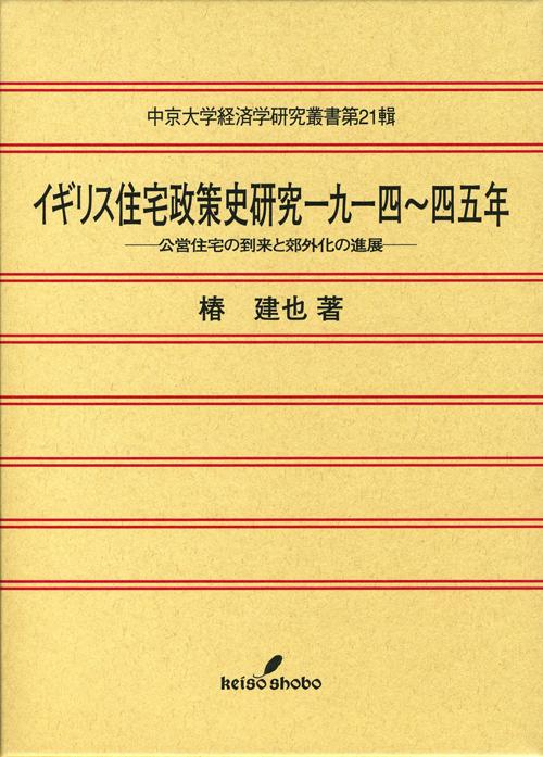 経済学研究叢書 第21輯