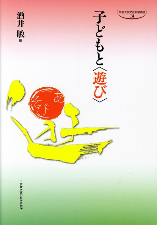 文化科学叢書 第14輯