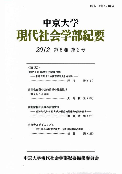 現代社会学部紀要 第6巻第2号(旧社会学部紀要通巻第51号)