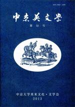 中京英文学 第33号