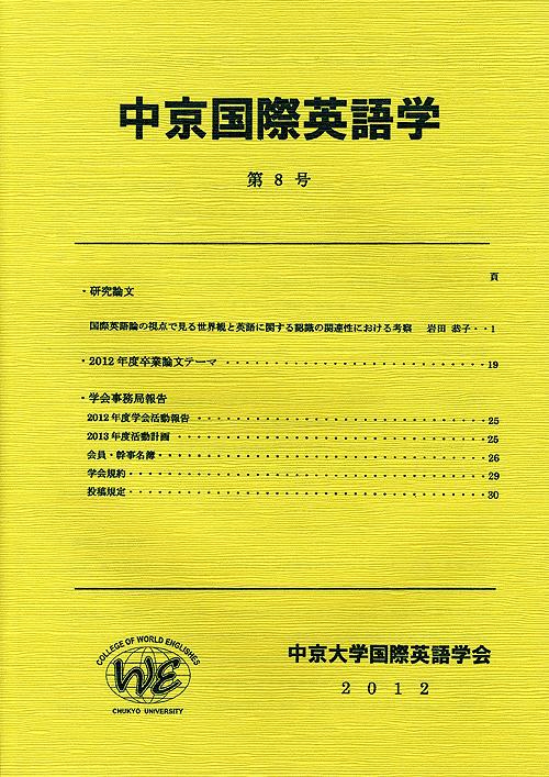 中京国際英語学 第8号