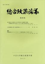 総合政策論叢 第4巻(通巻4号)