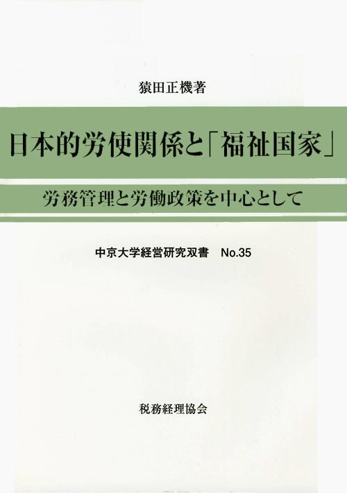 経営研究双書 №35