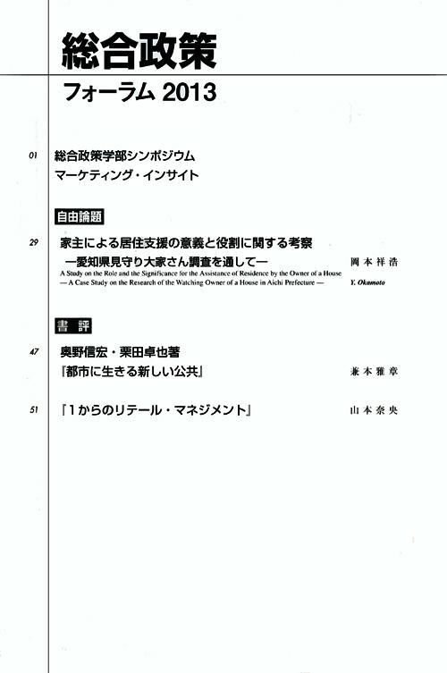 総合政策フォーラム2013 VOL.8(通巻8号)