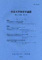 体育学論叢 第54巻第1号