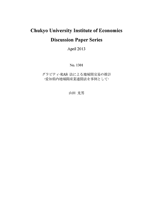 Discussion Paper Series No.1301