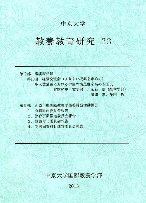 教養教育研究23