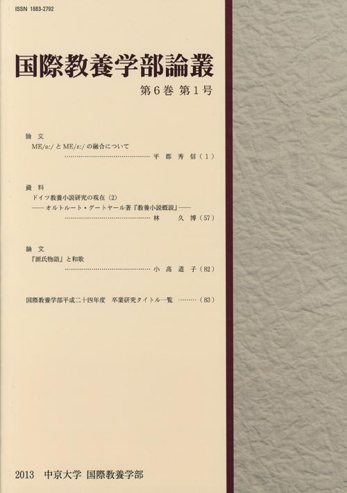 国際教養学部論叢 第6巻第1号