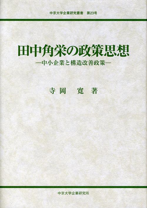 企業研究叢書 第23号