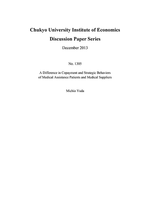 Discussion Paper Series No.1305