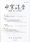 中京法学 第48巻第1・2号合併号(通巻第135巻)