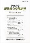 現代社会学部紀要 第7巻第1号