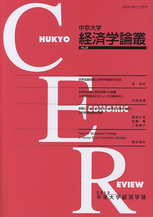 経済学論叢 第25号