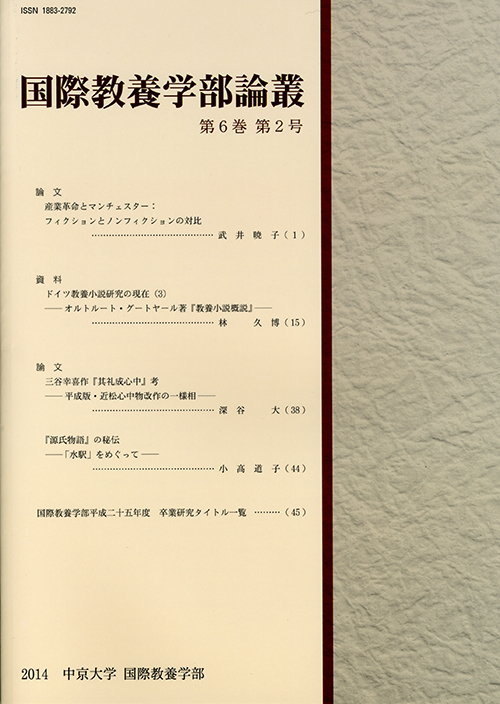 国際教養学部論叢 第6巻第2号
