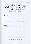 中京法学 第48巻第3・4号合併号(通巻第136巻)
