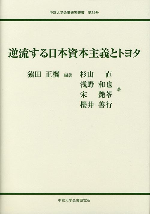 企業研究叢書 第24号