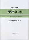 経営研究双書 №37