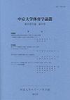 体育学論叢 第54巻第2号
