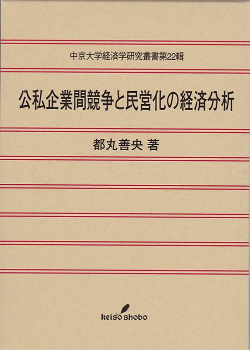 経済学研究叢書 第22輯