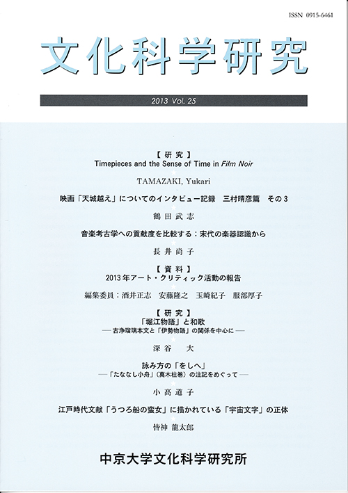 文化科学研究 第25巻(通巻第46号)