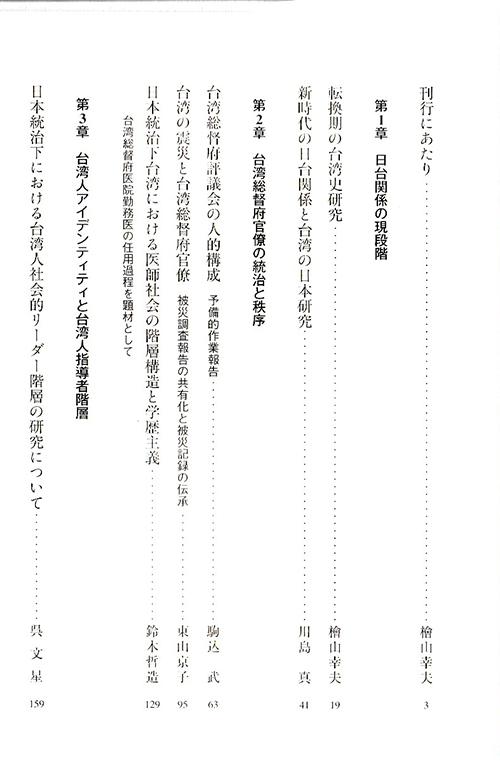 社会科学研究所叢書35
