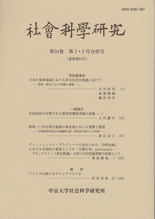 社会科学研究 第34巻第1・2号合併号(通巻第64号)