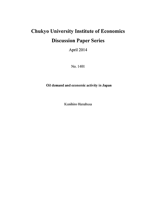 Discussion Paper Series No.1401