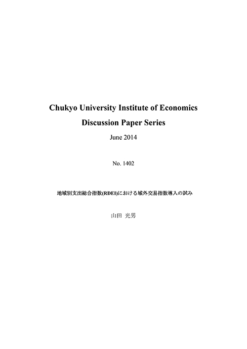 Discussion Paper Series No.1402