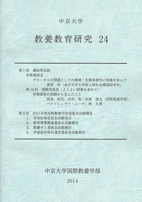 教養教育研究24