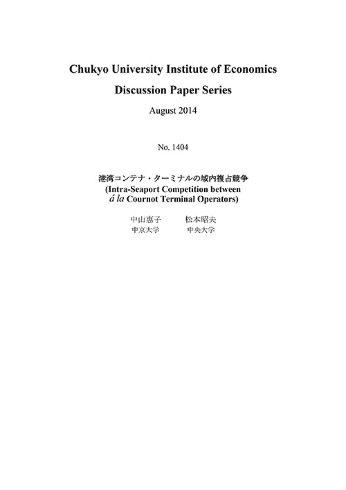 Discussion Paper Series No.1404