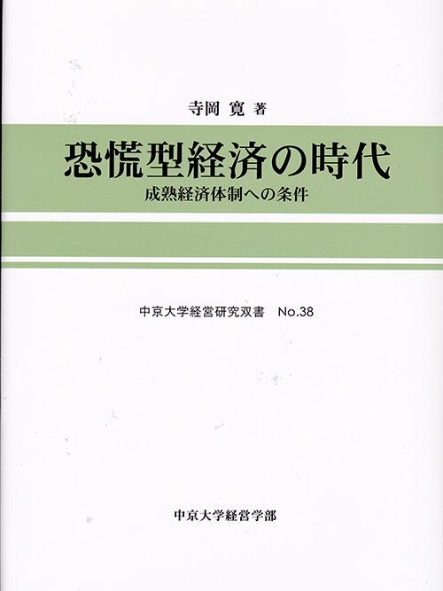 経営研究双書 №38