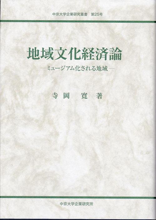 企業研究叢書 第25号