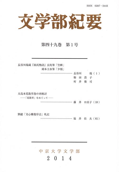 文学部紀要 第49巻第1号(通巻第133号)
