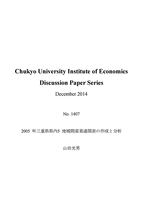 Discussion Paper Series No.1407
