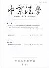 中京法学 第49巻第1・2号合併号(通巻第137巻)