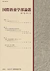 国際教養学部論叢 第7巻第1号