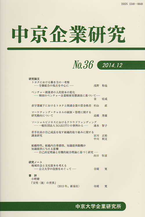 中京企業研究 No.36